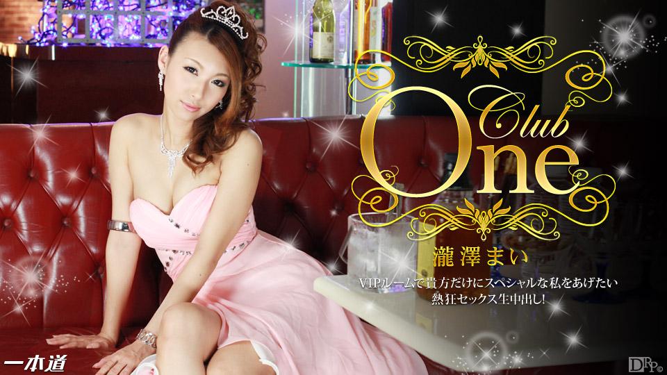 1pondo-042214_794-CLUB ONE 瀧澤まい