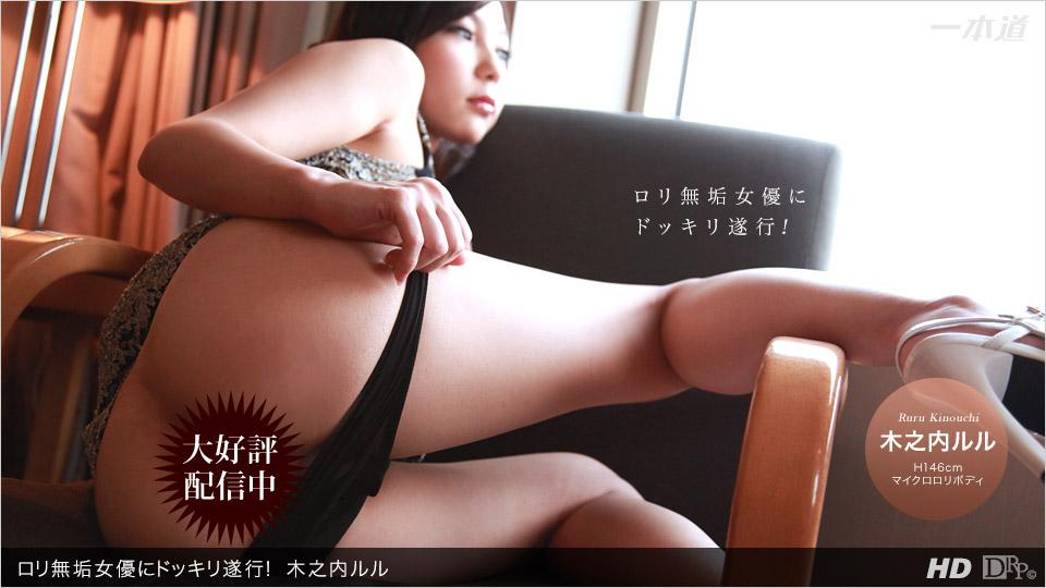 1pondo-042413_576-ロリ無垢女優にドッキリ遂行!