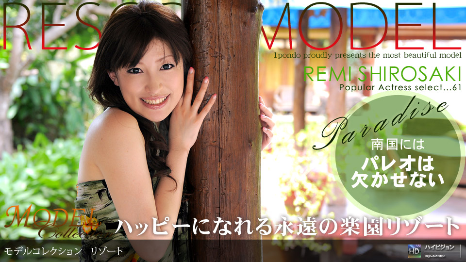 1pondo-042509_576-Model Collection select...61 リゾート