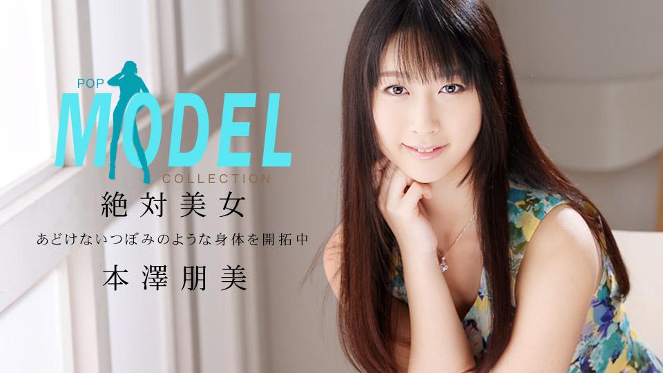 1pondo-042514_796-モデルコレクション ポップ 本澤朋美