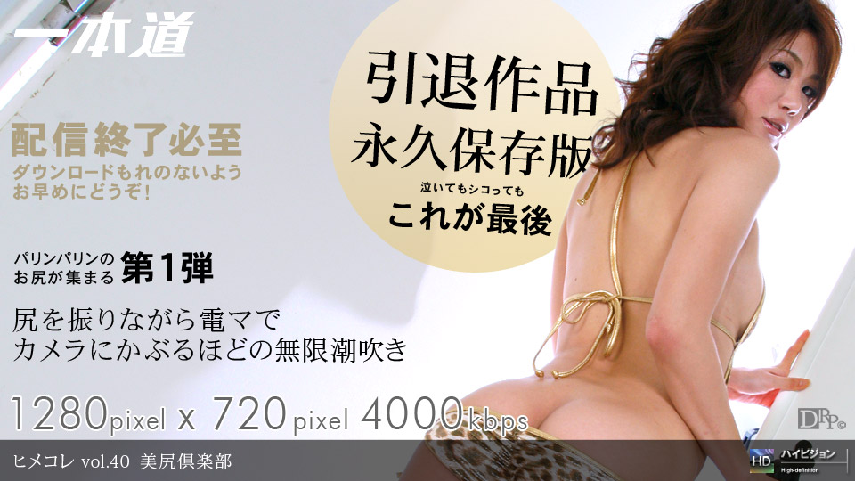 1pondo-040409_562-A-ヒメコレ vol.40 美尻倶楽部