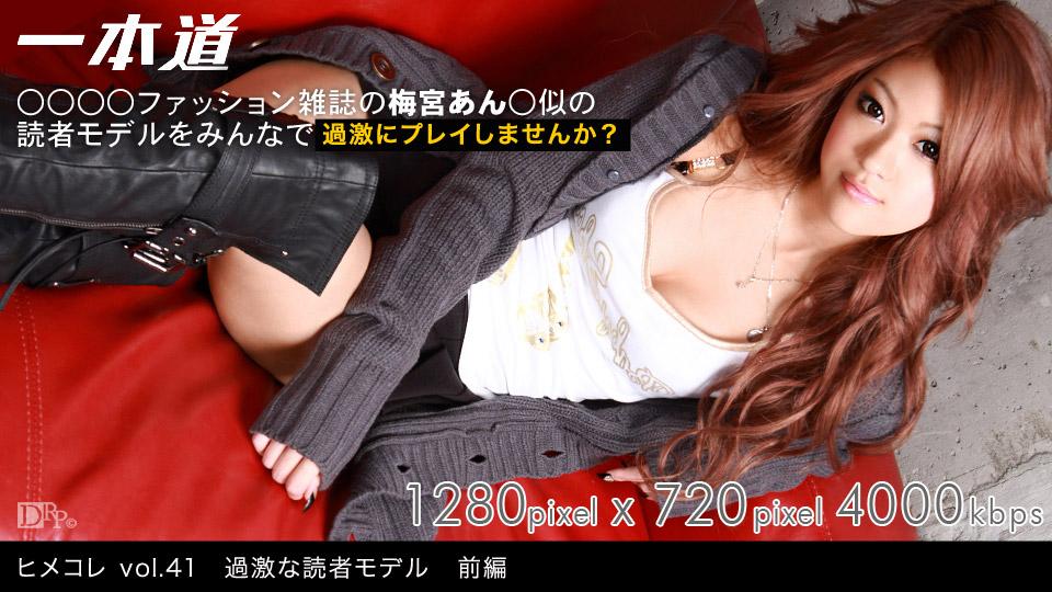 1pondo-042909_578-ヒメコレ vol.41 過激な読者モデル 前編