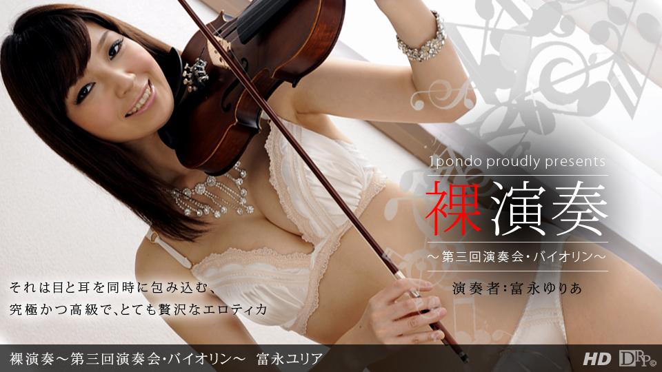 1pondo-050112_328-裸演奏 ?第3回演奏会?バイオリン?