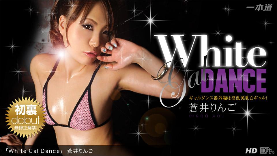 1pondo-050113_581-White Gal Dance 蒼井りんご