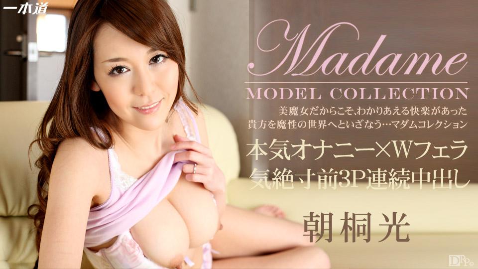 1pondo-050214_802-モデルコレクション マダム 朝桐光