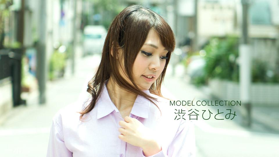 1pondo-050218_680-モデルコレクション 渋谷ひとみ