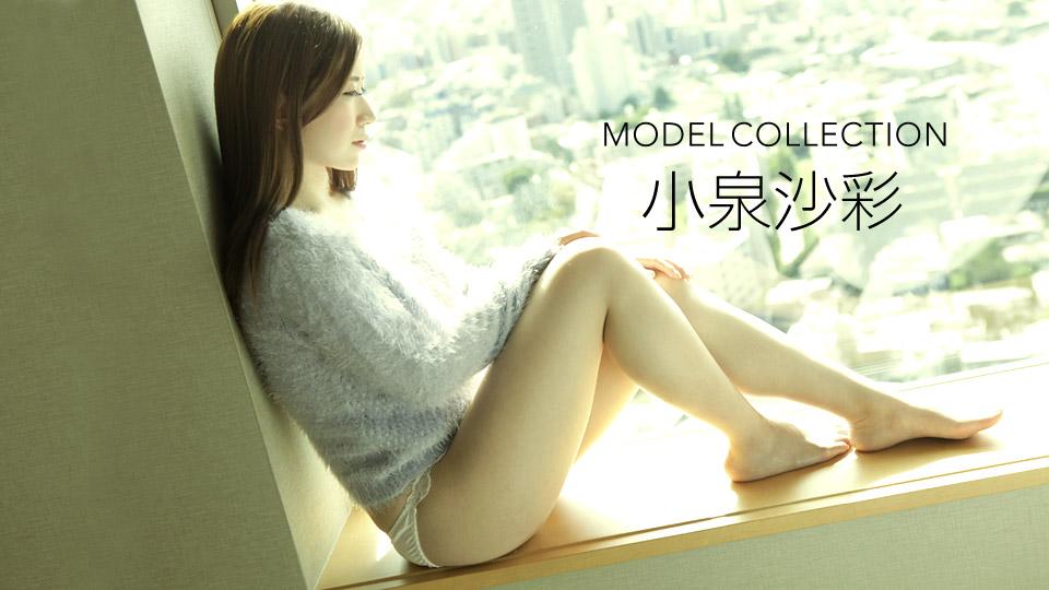 1pondo-050219_842-モデルコレクション 小泉沙彩