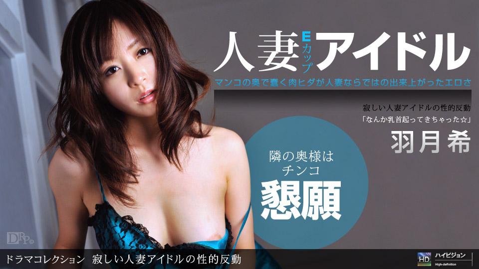 1pondo-051011_090-寂しい人妻アイドルの性的反動