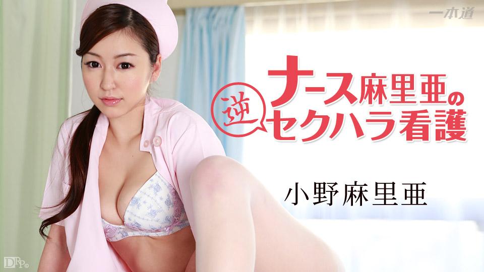 1pondo-051014_807-ナース麻里亜の逆セクハラ看護