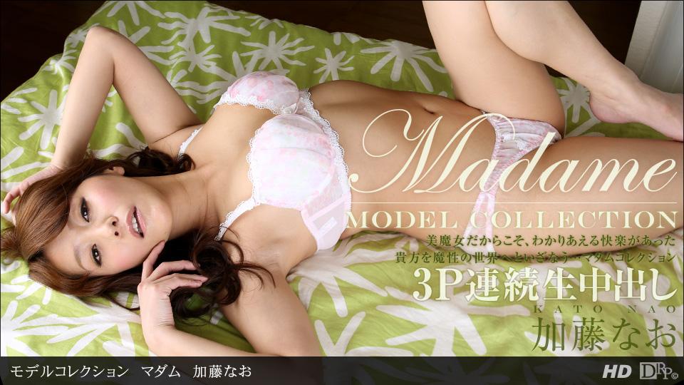 1pondo-051113_590-モデルコレクション マダム 加藤なお