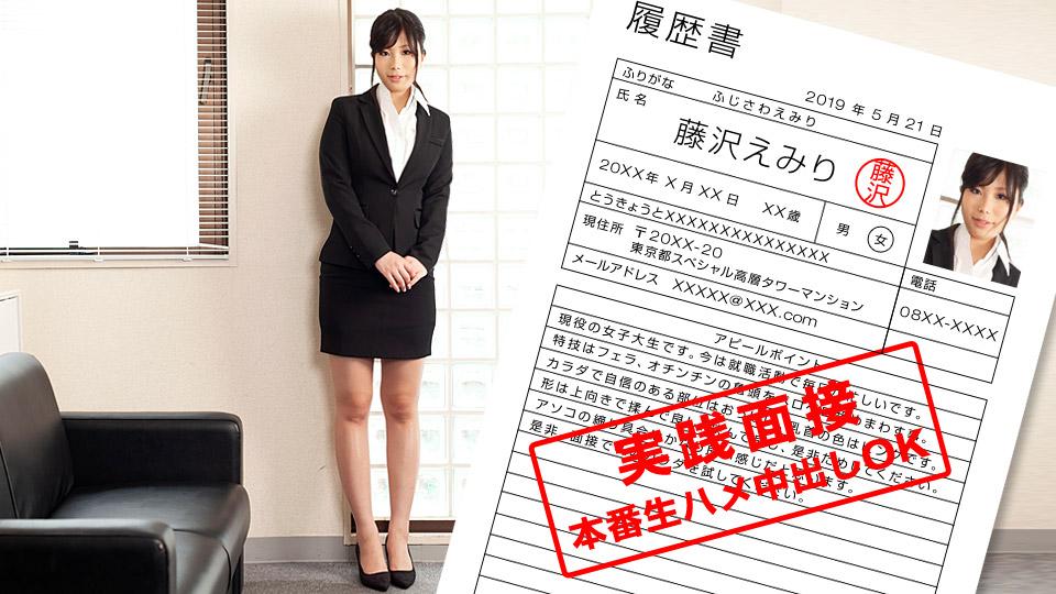 1pondo-052119_852-現役女子大生のカラダを張った就職面談