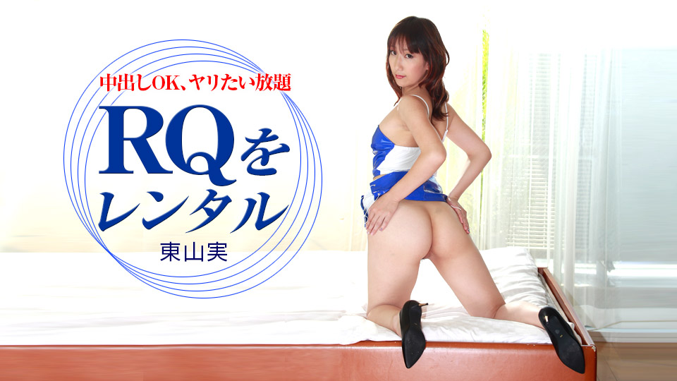 1pondo-052218_690-元RQのいい女を貸し出し!