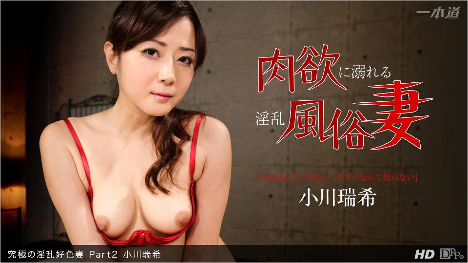 1pondo-052313_596-究極の淫乱好色妻 Part2
