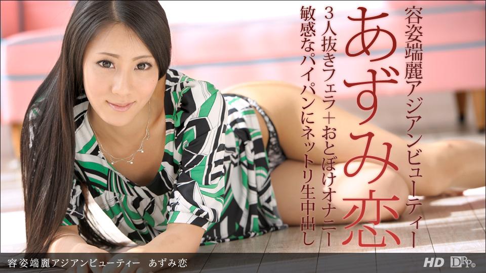 1pondo-052513_598-容姿端麗アジアンビューティー