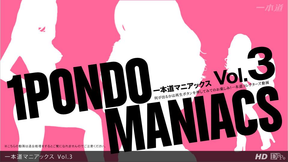 1pondo-062912_001-一本道マニアックス Vol.3