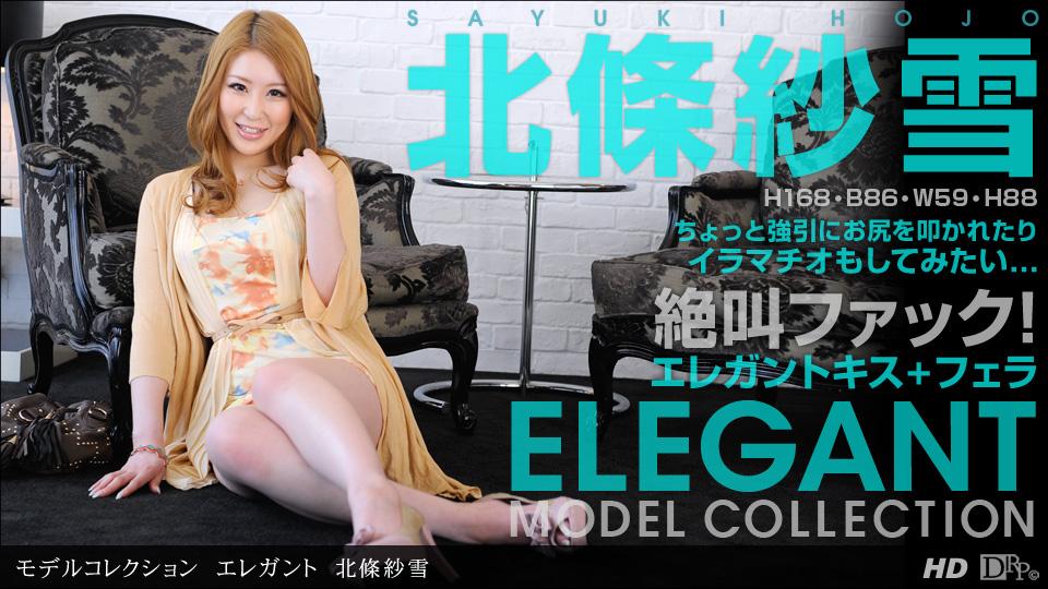 1pondo-062913_618-モデルコレクション エレガンス 北條紗雪