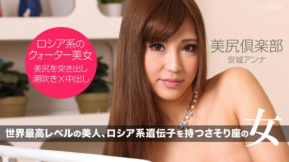 1pondo-070415_109-美尻倶楽部 安城アンナ