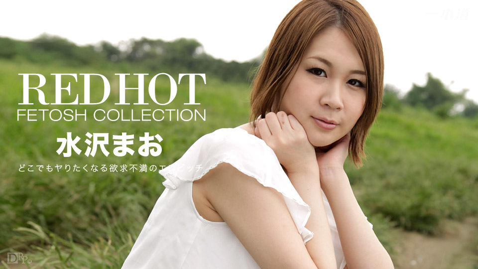 1PONDO-070516_333-RED HOT FETISH COLLECTION 113 パート1