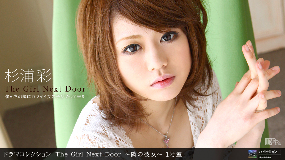 1pondo-071710_880-THE GIRL NEXT DOOR ?隣の彼女? 一号室