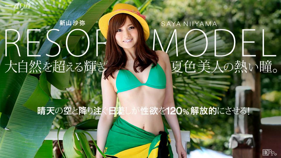 1pondo-071815_117-モデルコレクション リゾート 新山沙弥