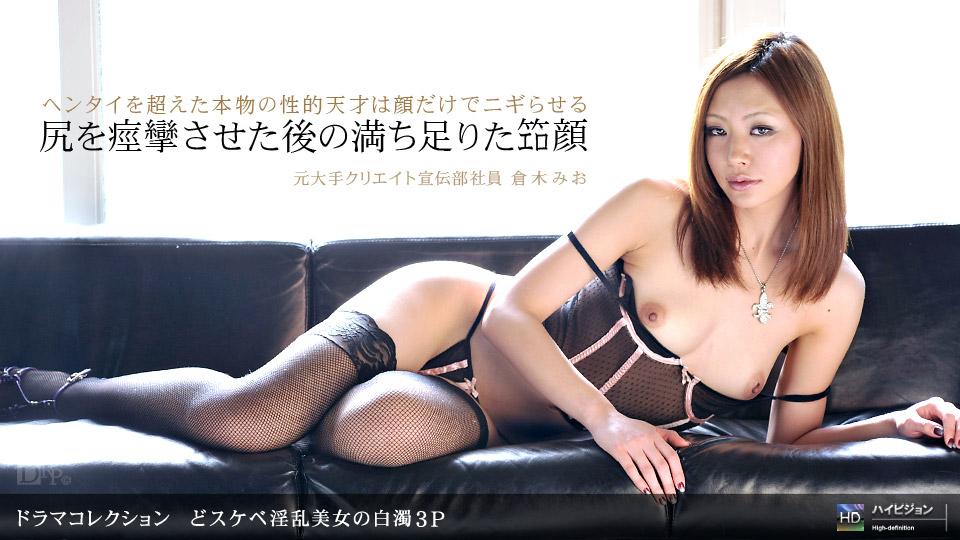 1pondo-071911_138-どスケベ淫乱美女の白濁3P