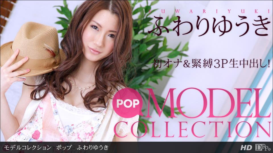 1pondo-071913_629-モデルコレクション ポップ ふわりゆうき