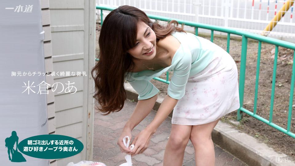 1pondo-072817_558-朝ゴミ出しする近所の遊び好きノーブラ奥さん 米倉のあ