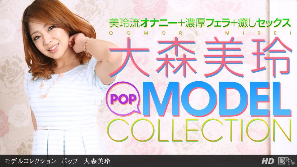1pondo-073013_635-モデルコレクション ポップ 大森美玲