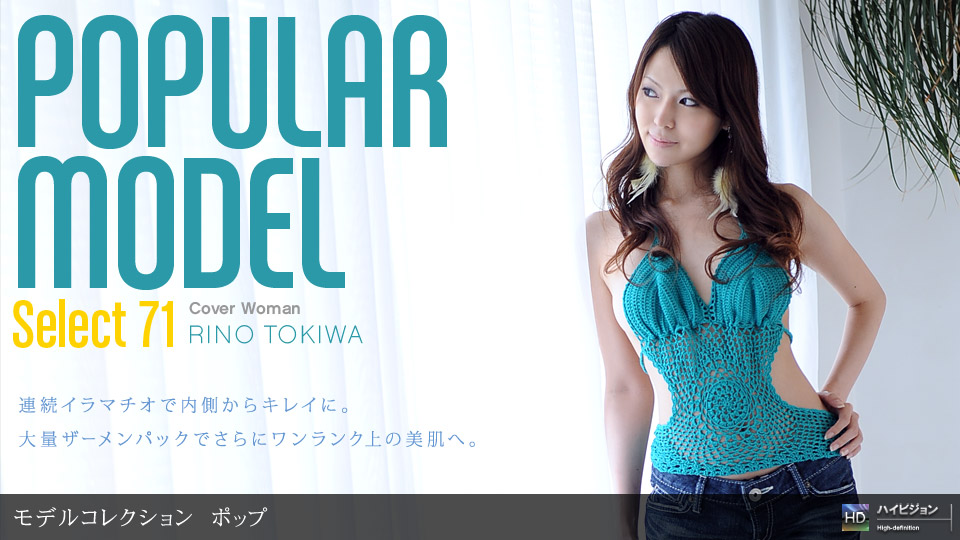 1pondo-073109_638-Model Collection select...71 ポップ