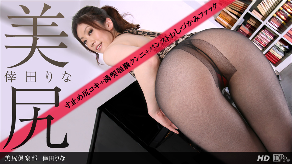 1pondo-080113_636-美尻倶楽部 倖田りな