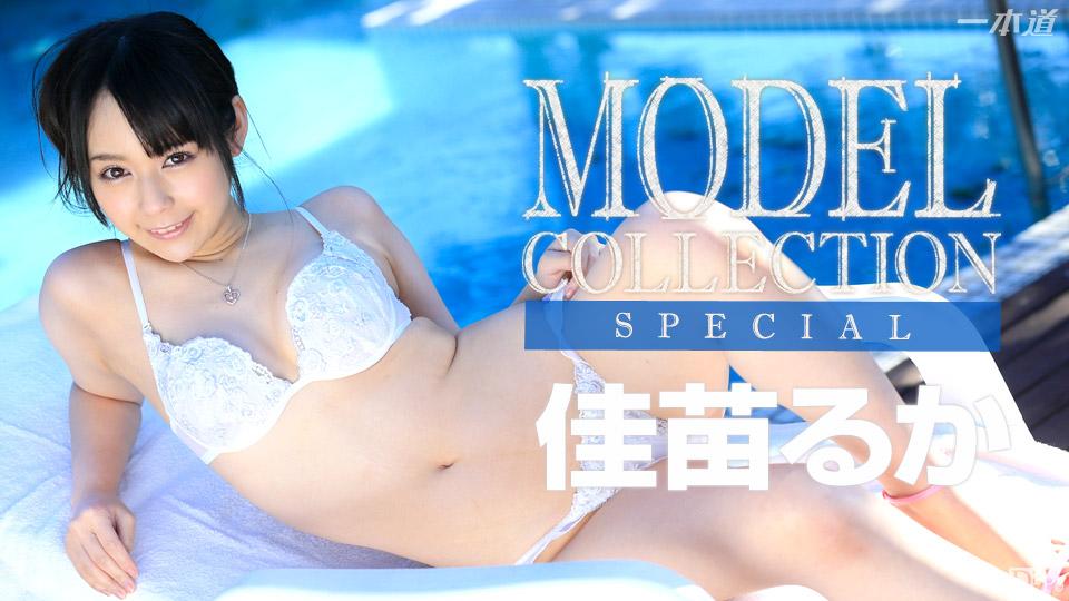 1pondo-080714_001-モデルコレクション スペシャル 佳苗るか