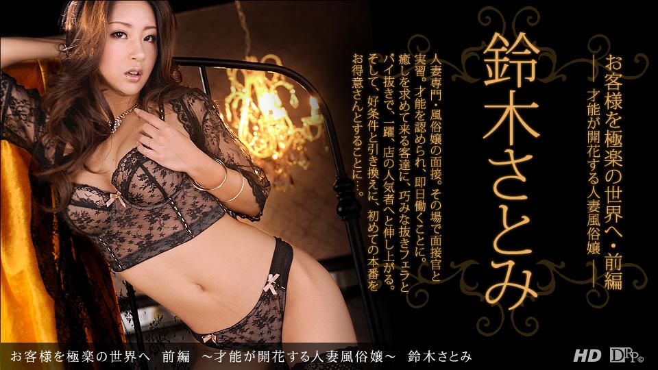 1pondo-080913_641-お客様を極楽の世界へ 前編 ?才能が開花する人妻風俗嬢?