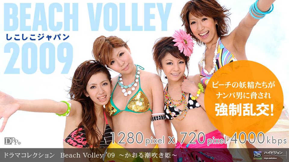 1pondo-081109_645-Beach Volley '09 ?かおる潮吹き姫?