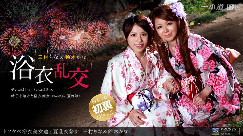 1pondo-081211_000-ドスケベ浴衣美女達と夏乱交祭り!