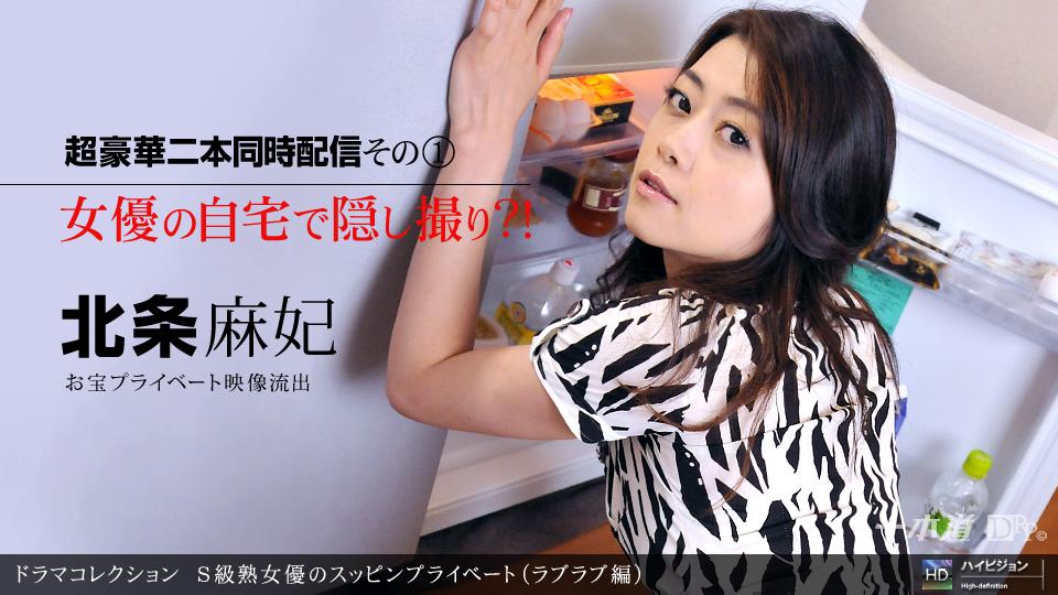 1pondo-081311_154-S級熟女優のスッピンプライベート #40;ラブラブ編#41;