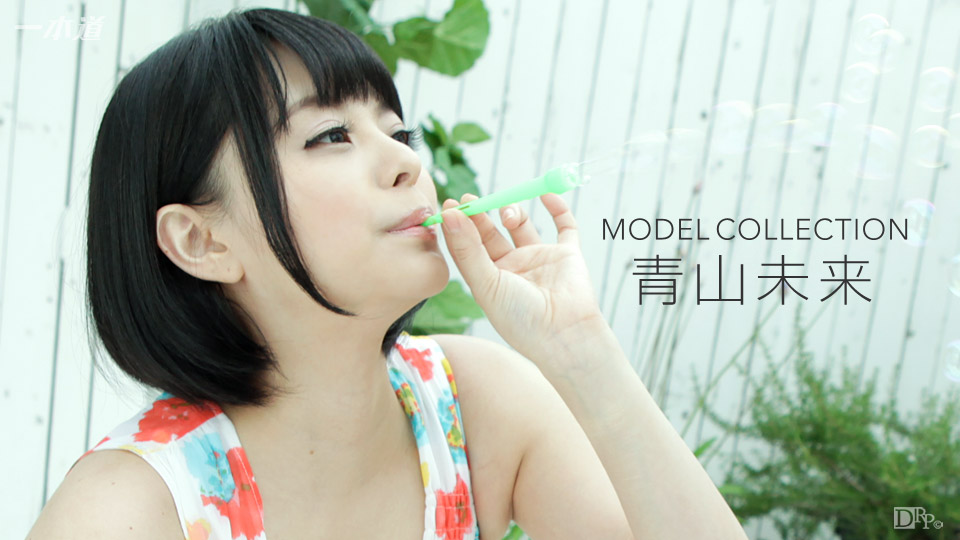 1pondo-081316_361-モデルコレクション 青山未来