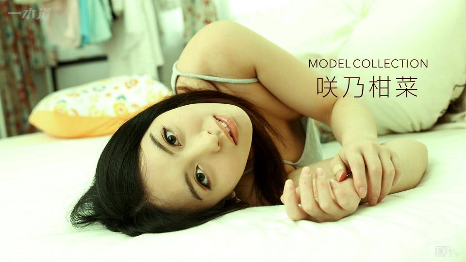1pondo-081317_566-モデルコレクション 咲乃柑菜