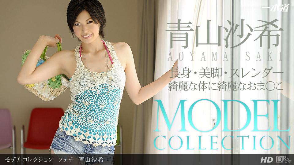 1pondo-081413_001-モデルコレクション フェチ 青山沙希