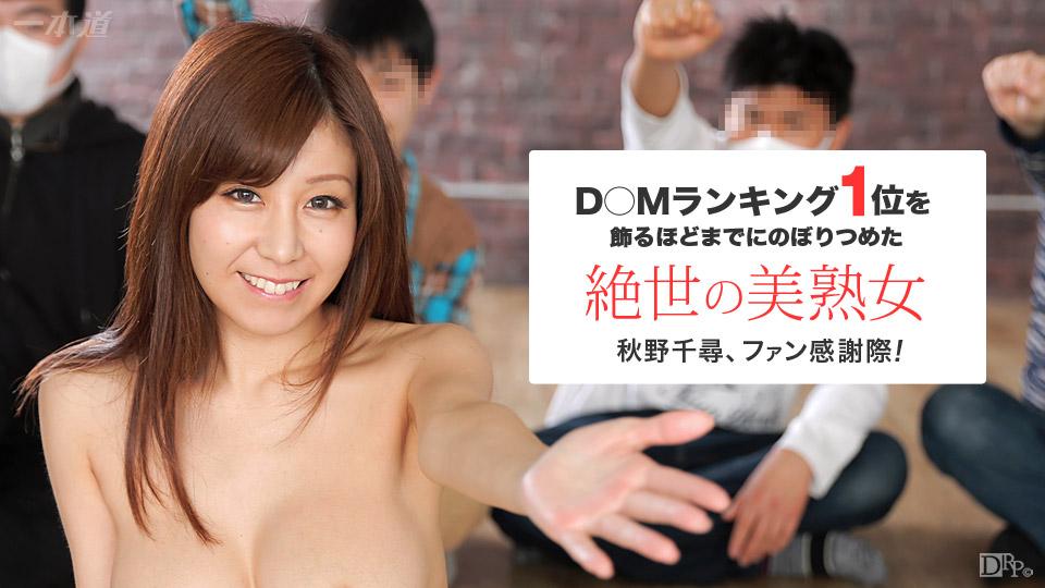 1pondo-081415_134-ファン感謝祭!秋野千尋がヌく!