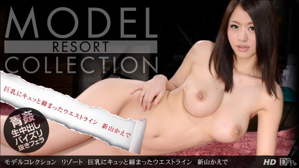 1pondo-081713_646-モデルコレクション リゾート 新山かえで