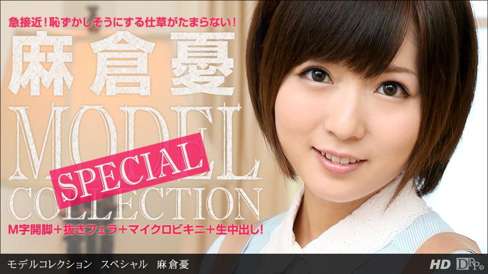 1pondo-081813_001-モデルコレクション スペシャル 麻倉憂
