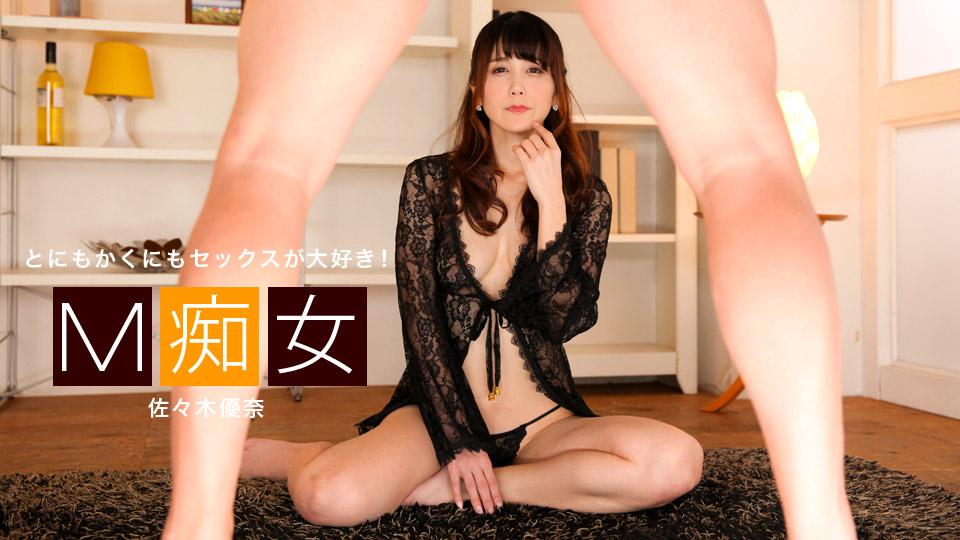 1pondo-082018_732-M痴女 佐々木優奈