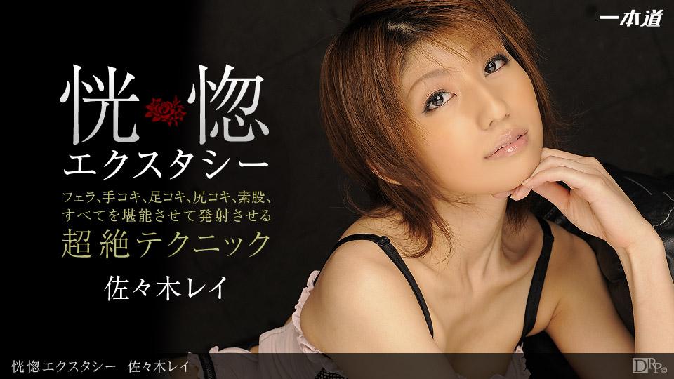 1pondo-082112_410-恍惚エクスタシー