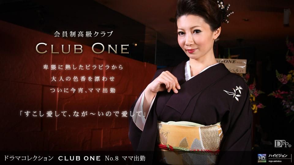 1pondo-082209_653-CLUB ONE No.8 ママ出勤