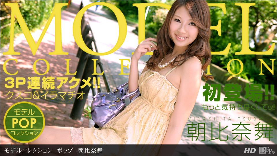 1pondo-083013_653-モデルコレクション ポップ 朝比奈舞