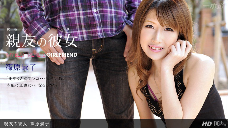 1pondo-090512_421-親友の彼女 篠原景子