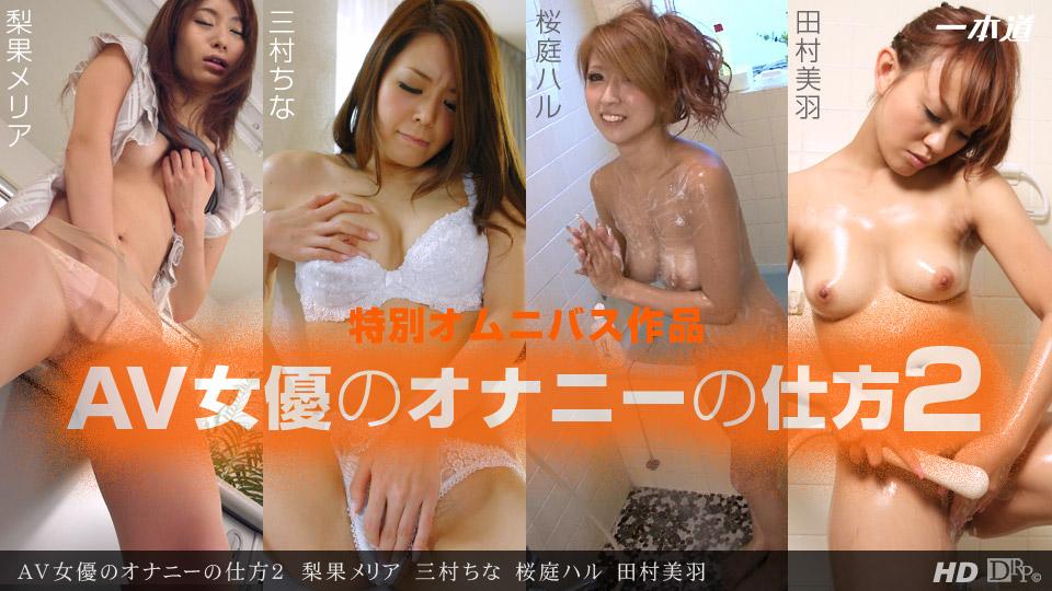 1pondo-090613_003-AV女優のオナニーの仕方 2
