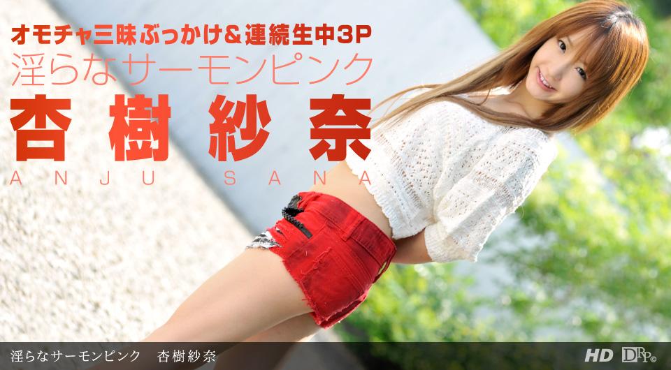 1pondo-090712_423-淫らなサーモンピンク