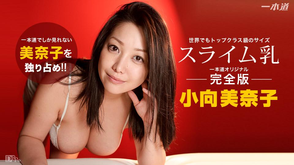 1pondo-091016_380-スライム乳?完全版