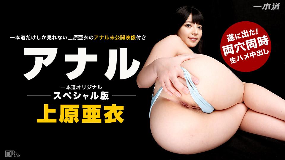 1pondo-091416_382-上原亜衣アナルスペシャル